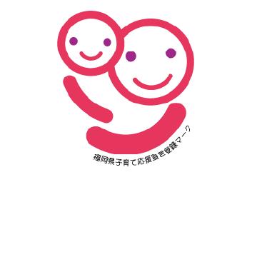 子育て応援宣言企業
