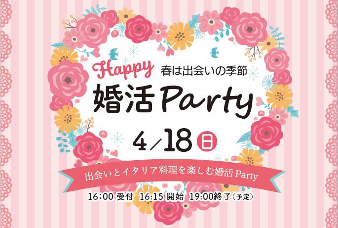 春の婚活パーティー